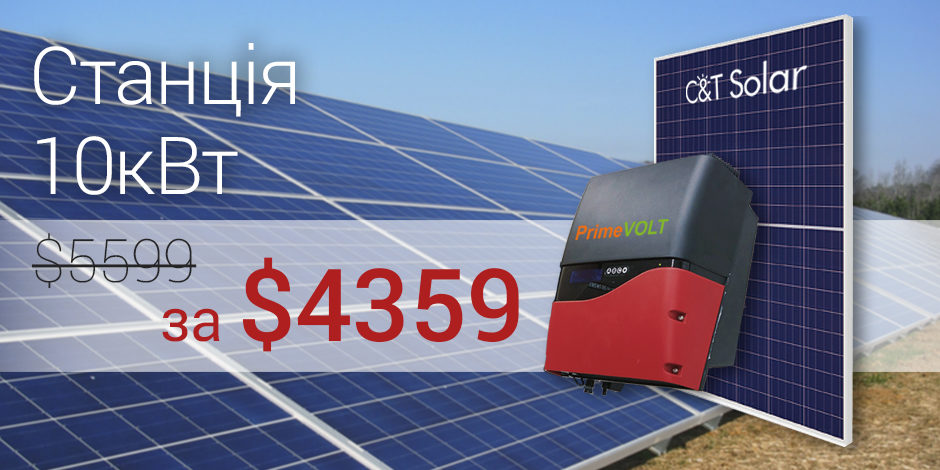 """Спецпредложение для станций под """"зеленый"""" тариф на оборудовании C&T Solar и PrimeVOLT"""