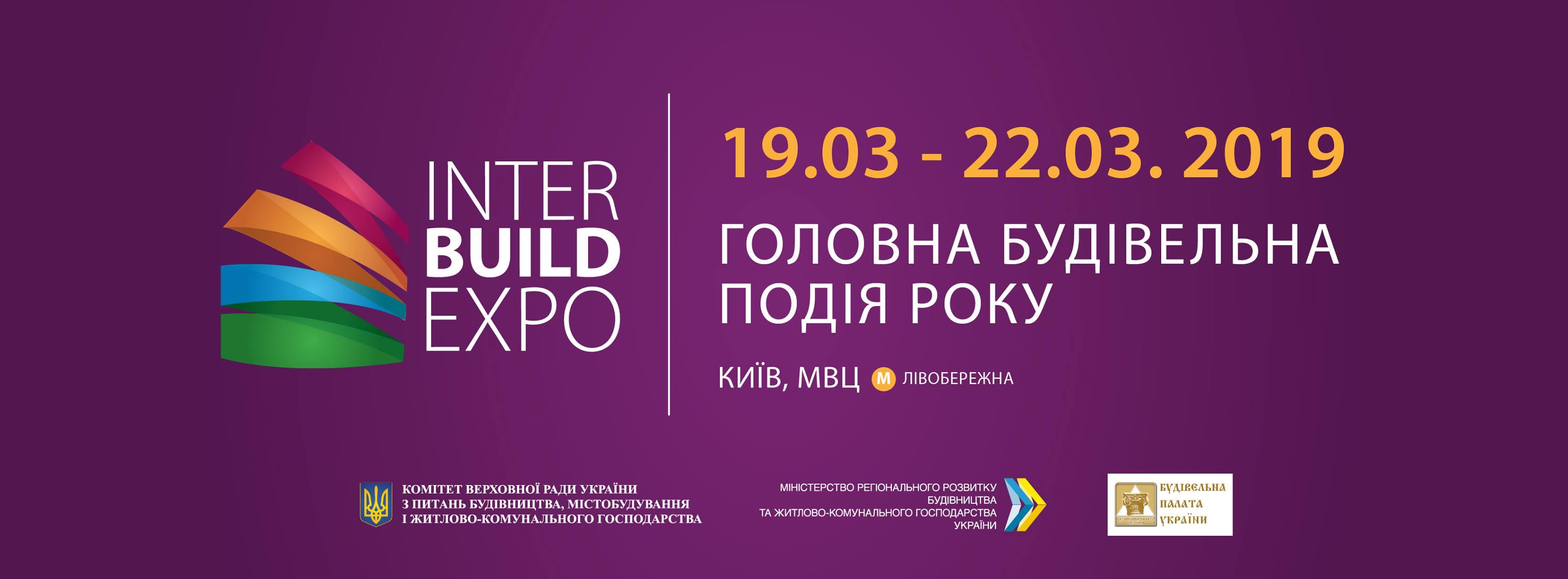 Посещение выставки INTER BUILD EXPO 2019