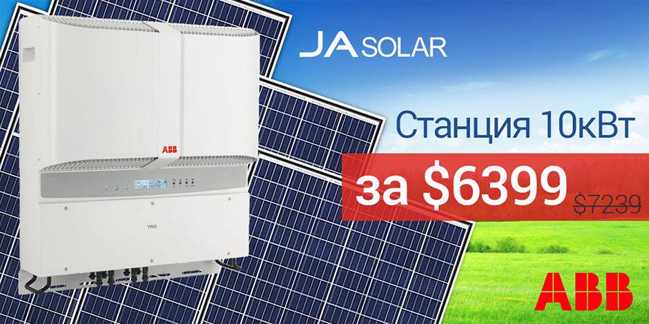 """Спецпредложение для станций под """"зеленый"""" тариф на оборудовании премиальных комплектов JA Solar+ABB"""